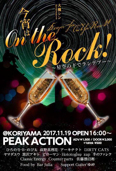 今宵はOn The Rock!